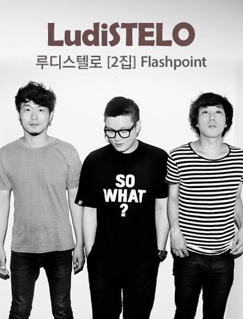 루디스텔로(LudiSTELO) 앨범 발매 이벤트